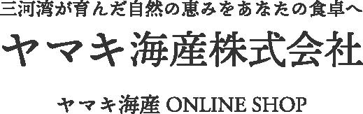 ヤマキ海産 ONLINE SHOP